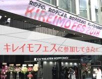 キレイモフェスに渡辺直美さん登場☆2月28日はキレイモの日!の画像