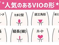 VIO脱毛でVラインの形どうする!?8パターンを紹介!の画像