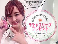 GLOWクリニックの脱毛を契約された方に「ラシャスリップ」をプレゼント!の画像