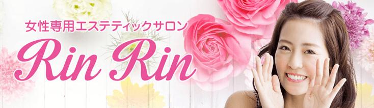 リンリン(RinRin)