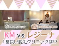 【KMクリニック vs レジーナクリニック】医療脱毛2院を徹底比較!の画像