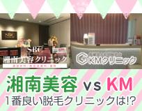 【KMクリニック vs 湘南美容クリニック】医療脱毛2院を徹底比較!の画像