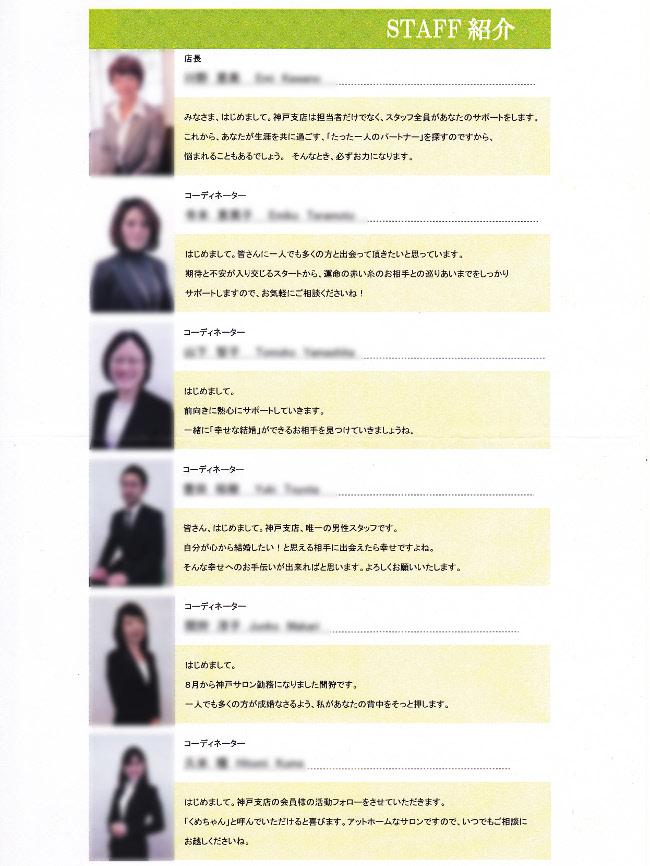 """婚活体験者インタビュー"""""""