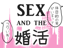 Sex and the 婚活|イメージ画像
