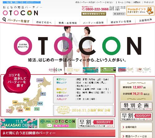 OTOCON(おとコン)のサイト