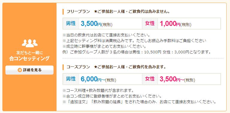 コンパde恋プラン料金