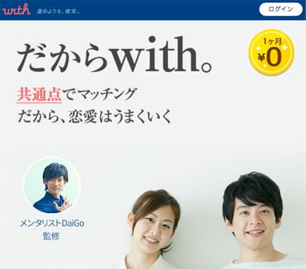 with(ウィズ)のサイト