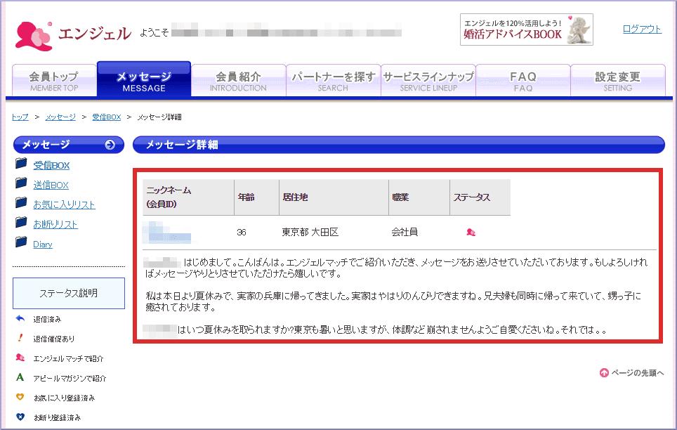 """エンジェル_受信メッセージ詳細"""""""