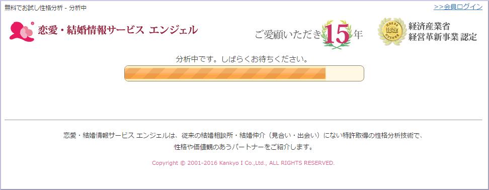 """エンジェル_分析"""""""