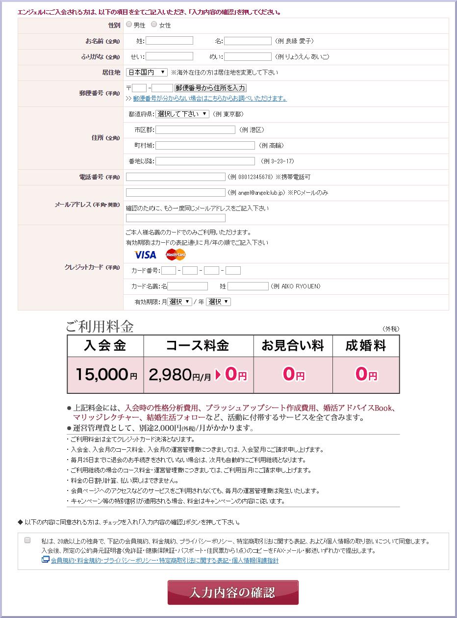 """エンジェル_会員登録"""""""
