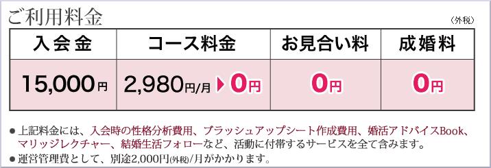 """エンジェル_料金表"""""""