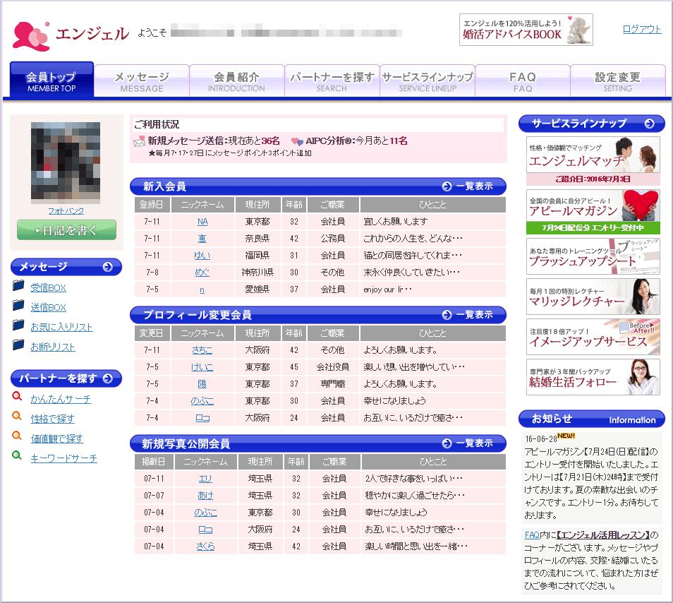 """エンジェル_会員トップ"""""""