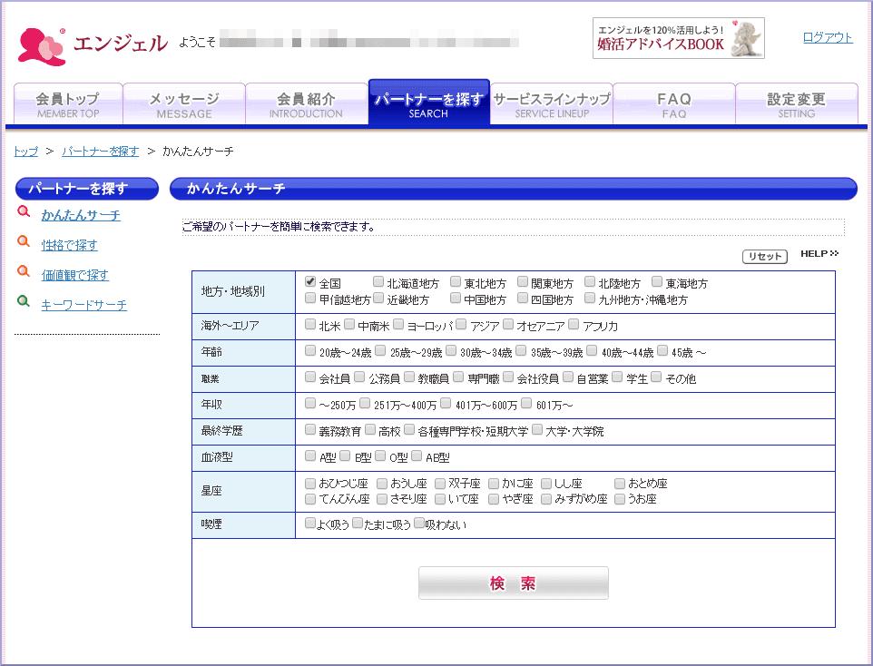"""エンジェル_会員検索"""""""