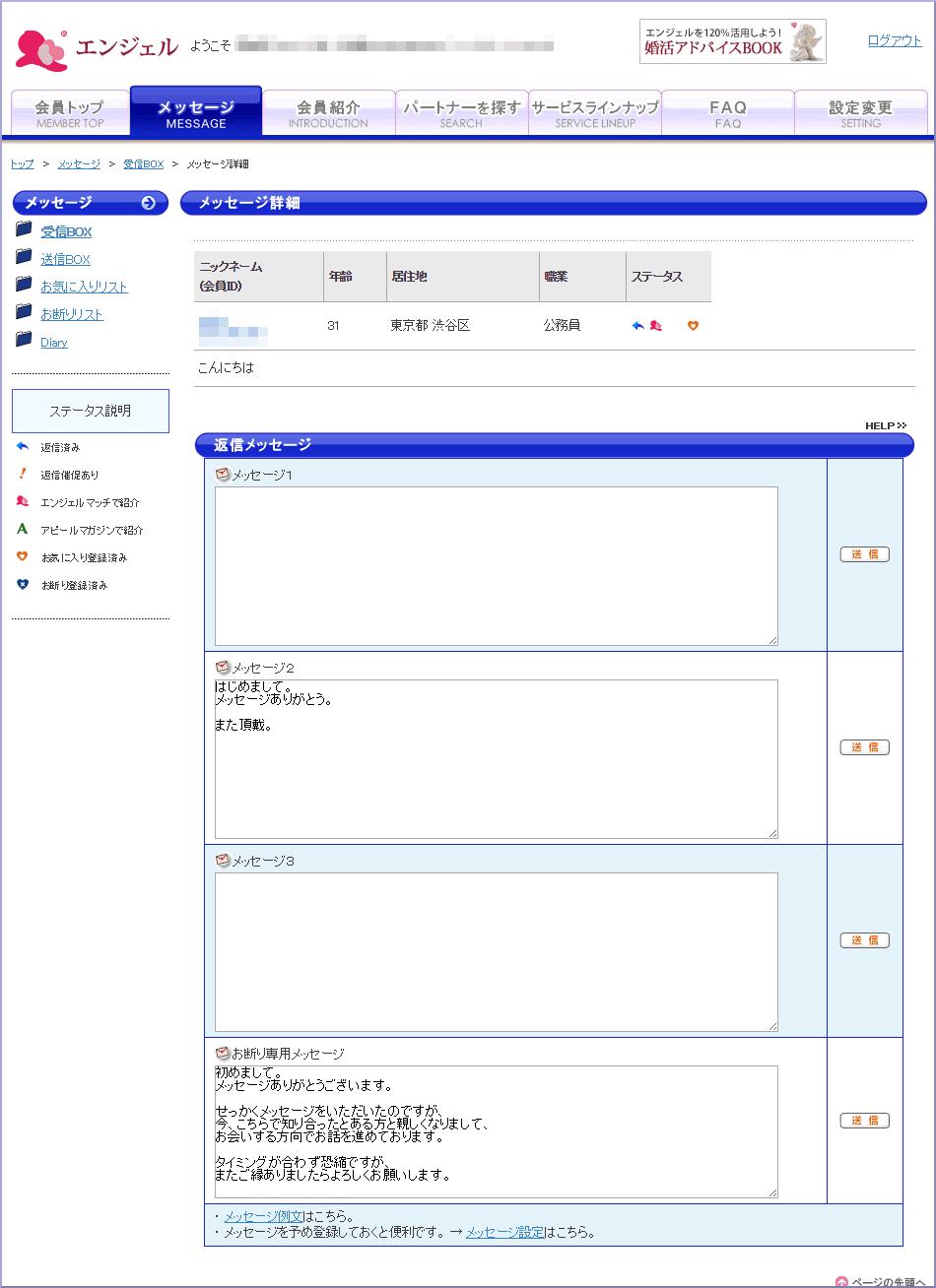 """エンジェル_受信リストオープン"""""""