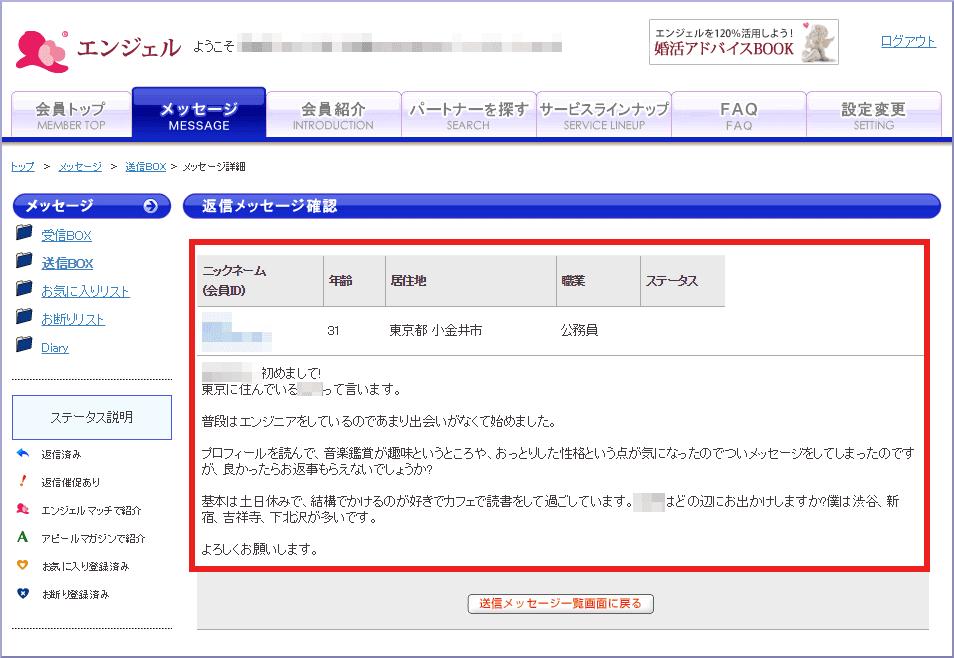 """エンジェル_送信済みメッセージ"""""""