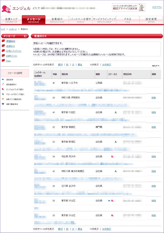 """エンジェル_女性会員受信BOX"""""""