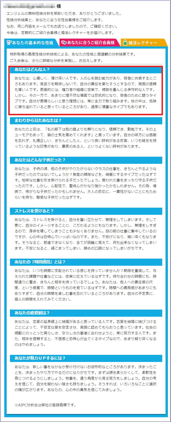 """エンジェル_分析結果"""""""