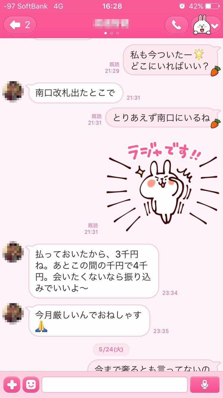 """婚活コラム_別れ話のLINE"""""""