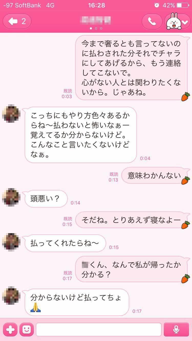 """婚活コラム_別れ話のLINE②"""""""