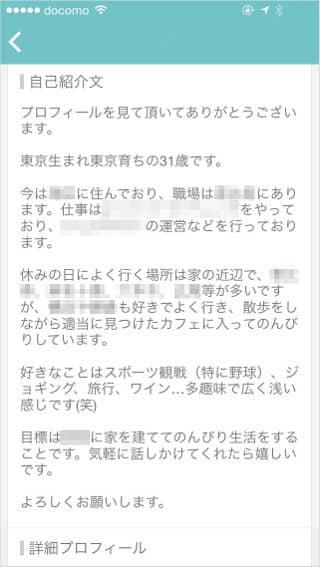 ペアーズ自己紹介文