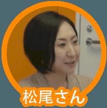 """""""松尾さんアイコン""""/"""