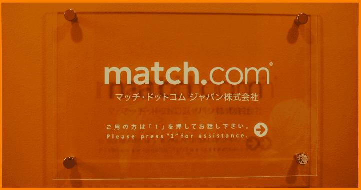 マッチ看板