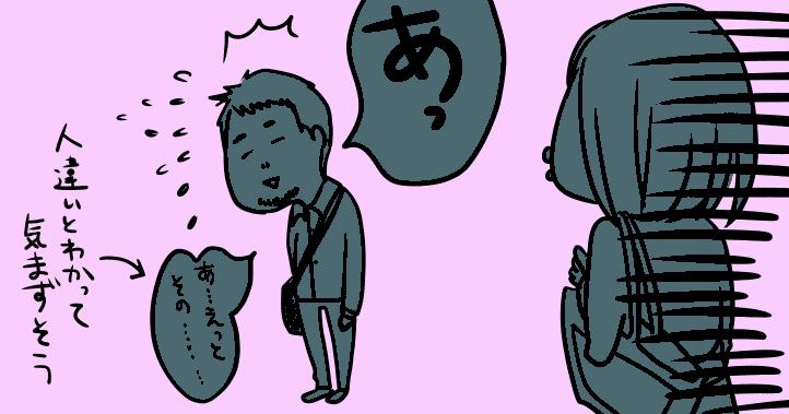 槇原さんとの遭遇