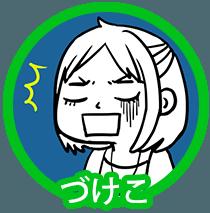 """""""づけこアイコン""""/"""