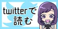 Twitterで読む