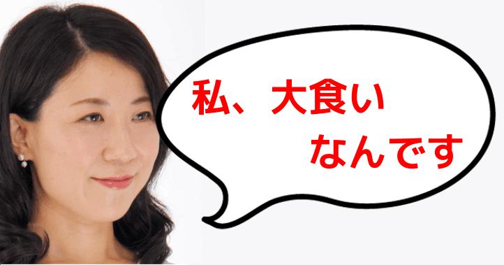 菊乃さん大食い