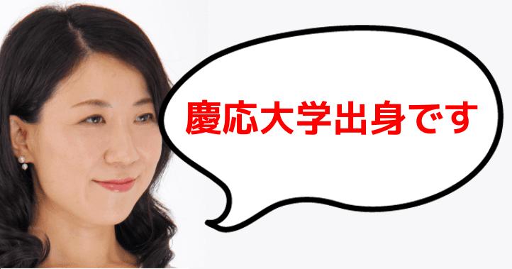 菊乃さん慶応