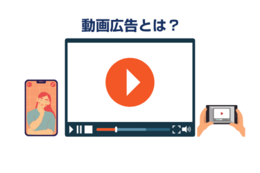 動画広告とは?市場動向から導入するメリットやデメリットを解説