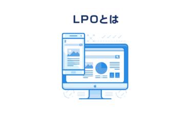 LPOとは?LPとWEBサイトの違いやおすすめの分析ツールも紹介