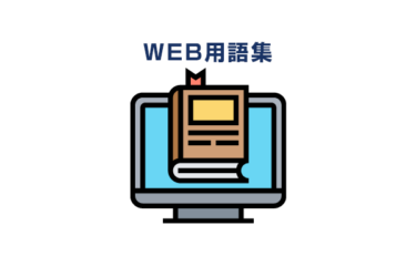 【WEB用語集】IT・WEBサイト・SEO・アクセス解析・WEBマーケティング・広告