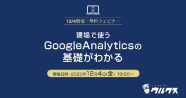 12/4(金)開催☆無料ウェビナー『現場で使うGoogleAnalyticsの基礎がわかる』