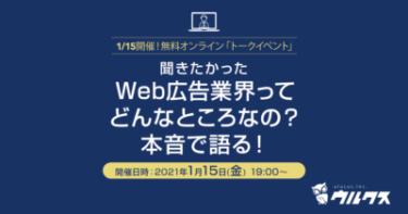 【終了】2021/1/15(金)☆無料オンライントークイベント『Web広告業界ってどんなところなの?-本音で語る!』