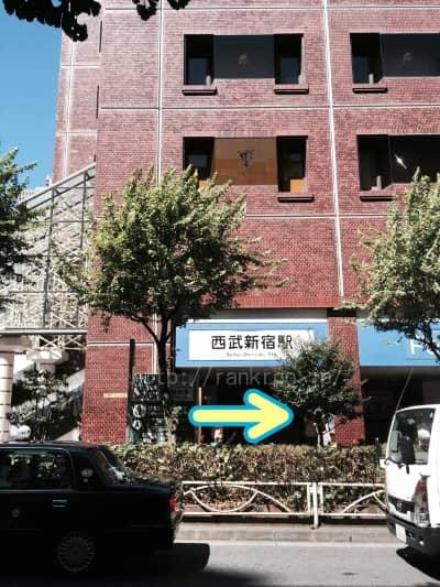道順4:西武新宿線新宿駅の看板