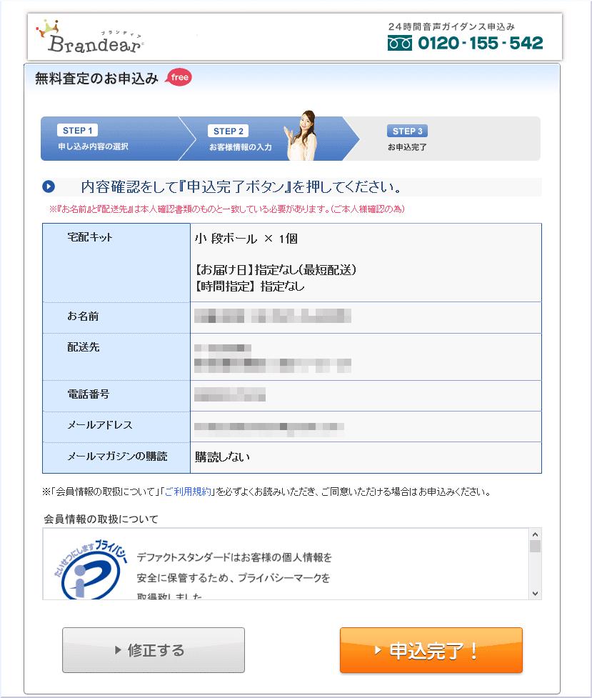 申込内容の確認