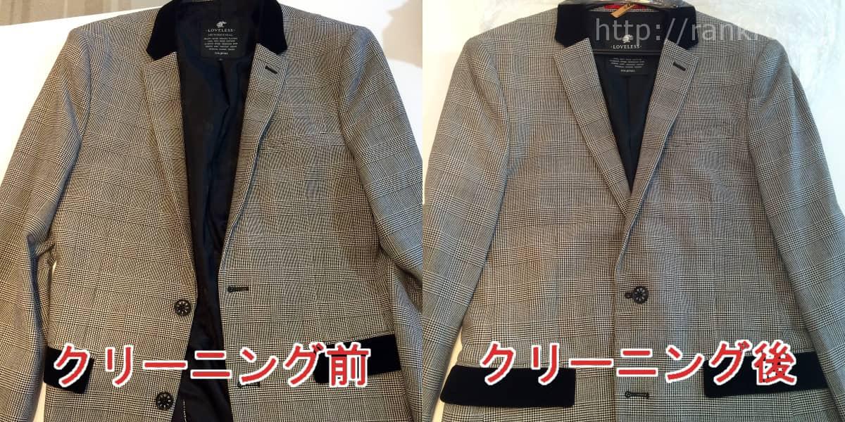 スーツ(チェック)ビフォーアフター