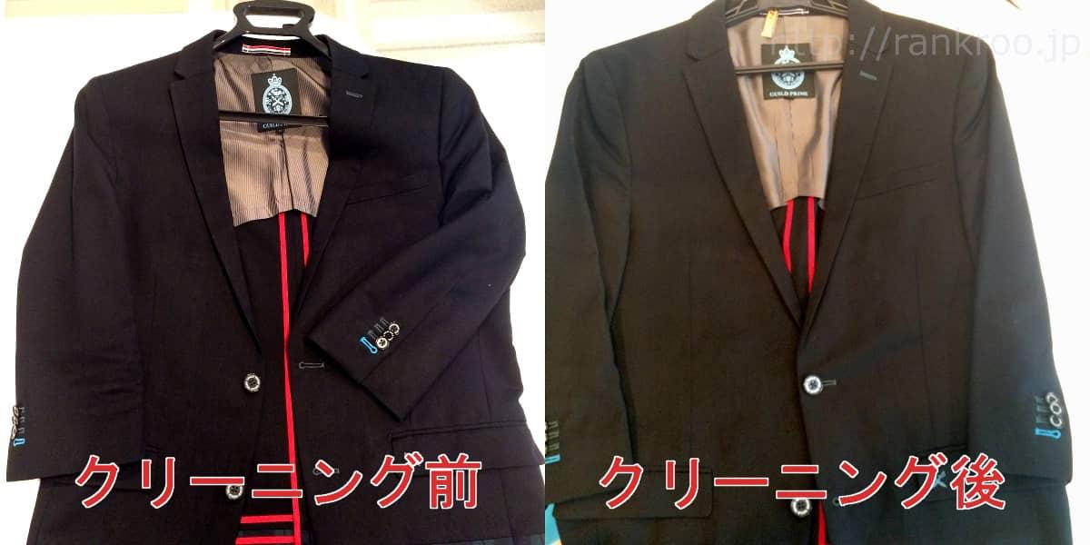 スーツ②のビフォーアフター