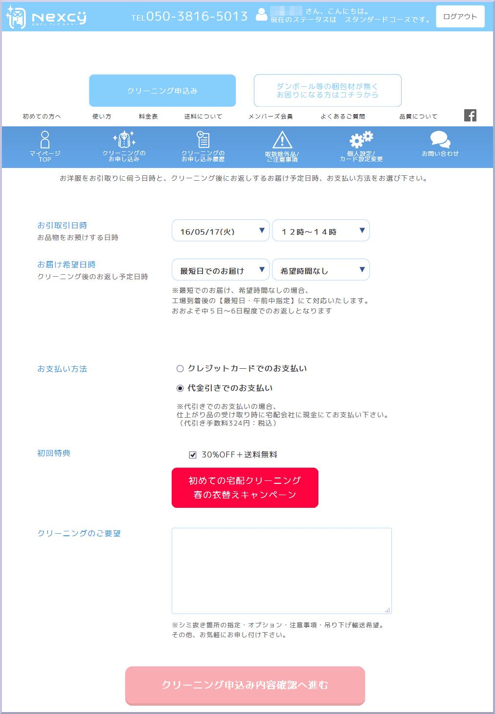 申し込み(入力)