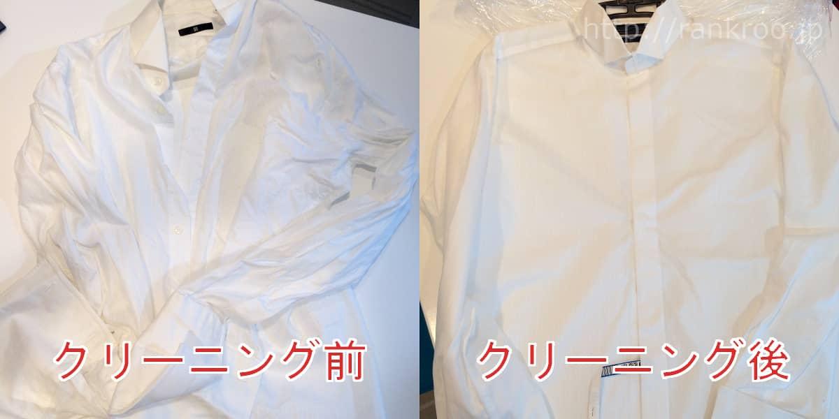 ワイシャツ①ビフォーアフター