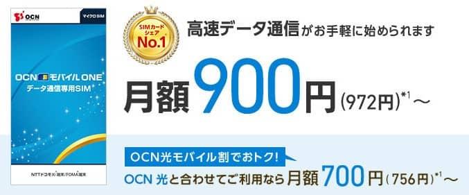 OCNモバイルONE1
