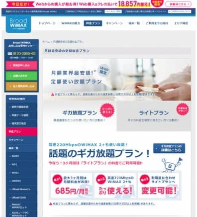 Broad WiMAXの商品画像