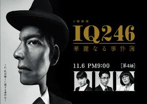 IQ246~華麗なる事件簿~の画像