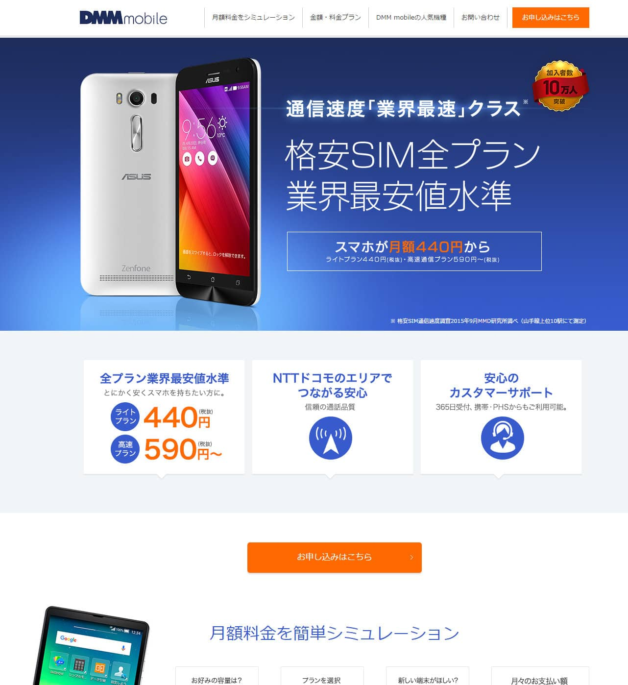 DMM mobileの商品画像