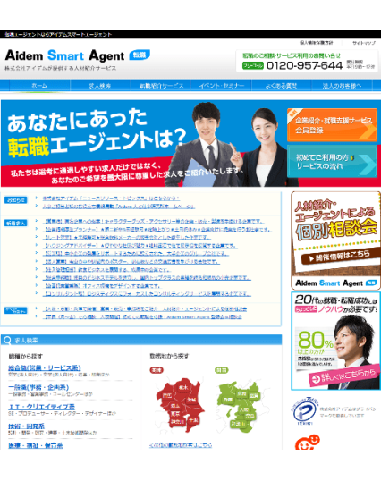 Aidem Smart AgentのHP画像
