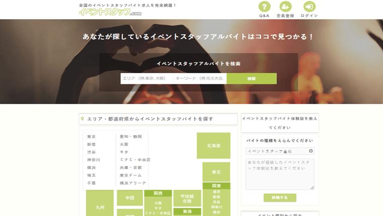 イベントスタッフ.COM