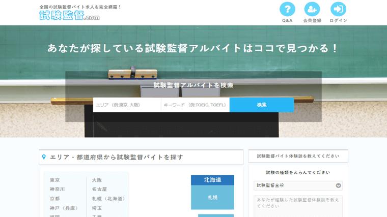 試験監督.COM