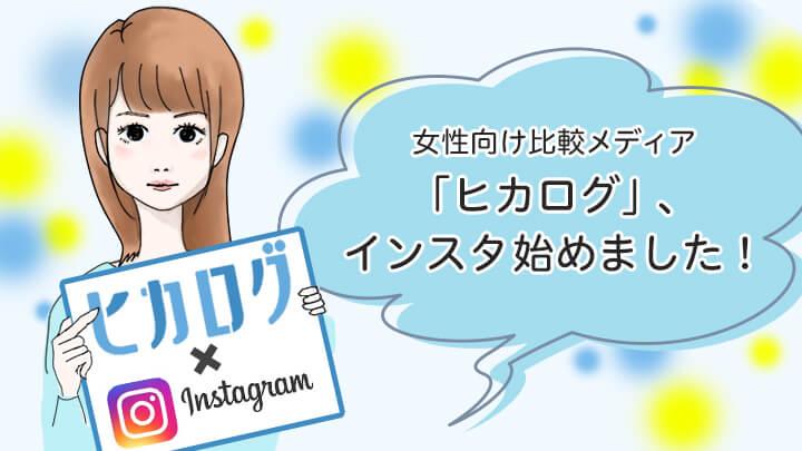 ヒカログinstagram、はじめました。【ヒカログ美容部員 はーさんによるオススメ情報満載】